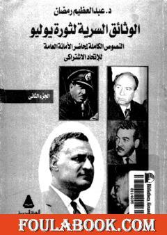 الوثائق السرية لثورة يوليو 1952م: النصوص الكاملة لمحاضر الأمانة العامة للإتحاد الإشتراكي - الجزء الثاني