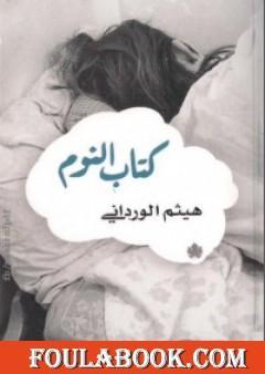 كتاب النوم
