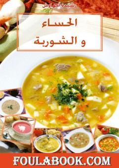 الحساء والشوربة