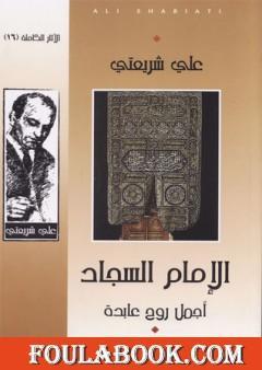 الإمام السجاد أجمل روح عابدة - الآثار الكاملة