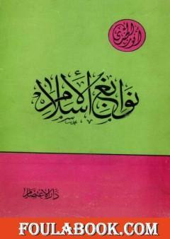 نوابغ الإسلام