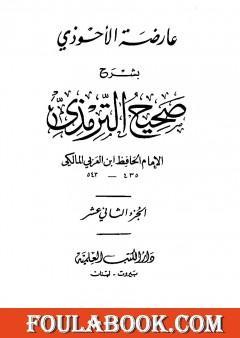 عارضة الأحوذي بشرح صحيح الترمذي - الجزء الثاني عشر: تابع تفسير القرآن - الدعوات
