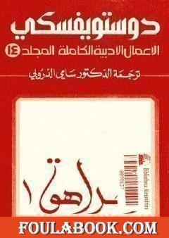 الأعمال الأدبية الكاملة المجلد الرابع عشر - دوستويفسكي