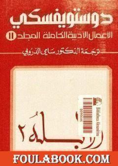 الأعمال الأدبية الكاملة المجلد الحادي عشر - دوستويفسكي