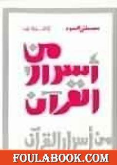 من أسرار القرآن