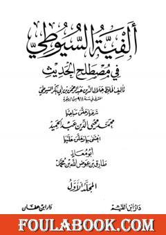 ألفية السيوطي في علم الحديث - المجلد الأول
