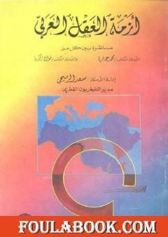 أزمة العقل العربي : مناظرة