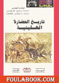 تاريخ الحضارة الهيلينية