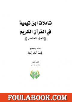تأملات ابن تيمية في القرآن الكريم - الجزء الخامس: من صفحة 2009 - 2442