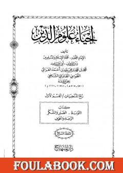 إحياء علوم الدين - المجلد السابع