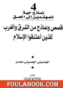 قصص ونماذج من الشرق والغرب للذين اعتنقوا الإسلام