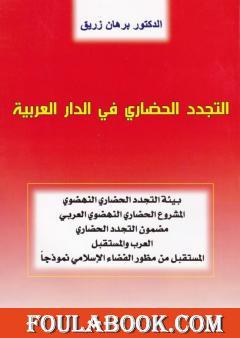 التجدد الحضاري في الدار العربية