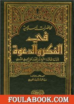 محاضرات إسلامية في الفكر والدعوة ج1