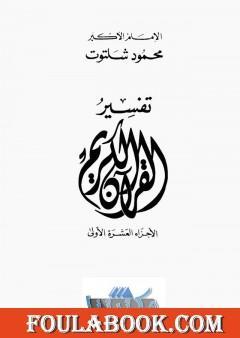 تفسير القرآن الكريم: الأجزاء العشرة الأولى