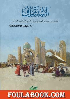 الاستشراق مصدرا من مصادر المعلومات عن العالم الإسلامي المعاصر