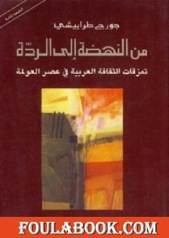 من النهضة إلى الردة تمزقات الثقافة العربية في عصر العولمة