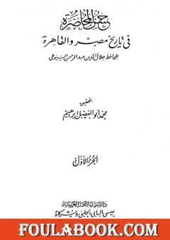 حسن المحاضرة في تاريخ مصر والقاهرة