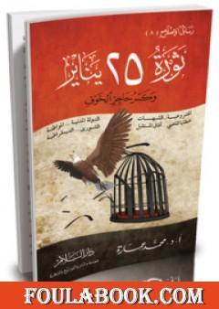 ثورة 25 يناير وكسر حاجز الخوف