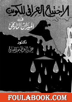 الاجتياح العراقي للكويت فى الميزان التاريخي