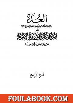 العدة حاشية الصنعاني على إحكام الأحكام على شرح عمدة الأحكام - المجلد الرابع