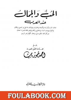 الحب والجمال عند العرب - نسخة أخرى