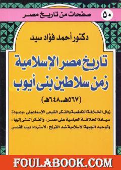 تاريخ مصر الإسلامية زمن سلاطين بني أيوب: 567 هـ - 648 هـ