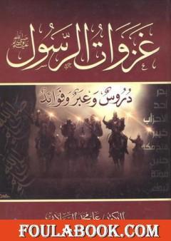 غزوات الرسول صلي الله عليه وسلم - دروس وعبر وفوائد