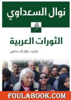 نوال السعداوي والثورات العربية