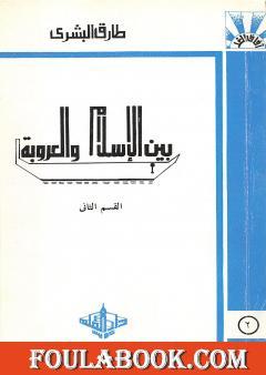 بين الإسلام والعروبة 2