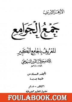جمع الجوامع المعروف بالجامع الكبير - المجلد السادس