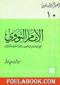 الإمام النووي شيخ الإسلام والمسلمين وعمدة الفقهاء والمحدثين