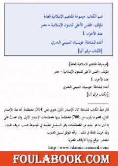 موسوعة المفاهيم الإسلامية العامة
