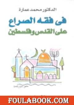 في فقه الصراع على القدس وفلسطين