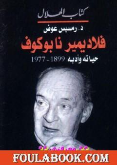 فلاديمير نابوكوف - حياته وأدبه 1899 - 1977