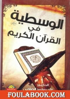 الوسطية فى القرآن الكريم