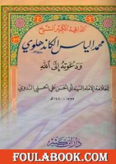 الداعية الكبير الشيخ محمد الياس الكاندهلوي ودعوته الي الله