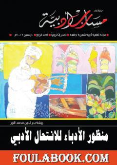 مجلة مسارب أدبية - العدد 4