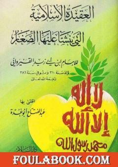 العقيدة الإسلامية التي ينشأ عليها الصغار