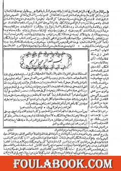 جمع الوسائل في شرح الشمائل وبهامشه شرح المناوي - المجلد الأول