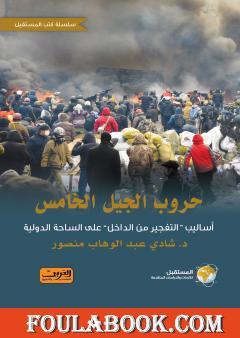 حروب الجيل الخامس: أساليب التفجير من الداخل على الساحة الدولية