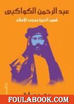 عبد الرحمن الكواكبي - شهيد الحرية ومجدد الإسلام