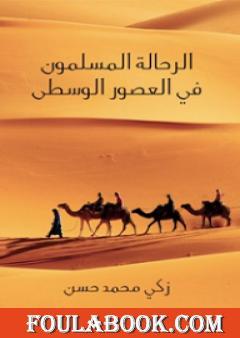 الرحَّالة المسلمون في العصور الوسطى