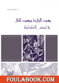 يهود البلاط ويهود المال في تونس العثمانية