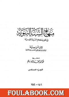 منهاج السنة النبوية في نقض كلام الشيعة القدرية - الجزء السادس