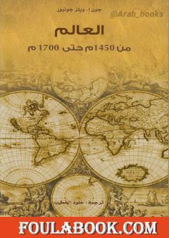 العالم من 1450م حتى 1700م