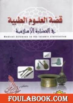 قصة العلوم الطبية في الحضارة الإسلامية