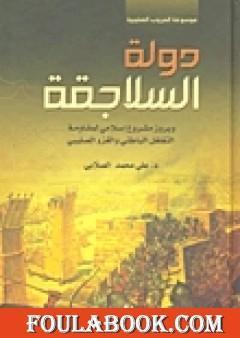 دولة السلاجقة وبروز مشروع إسلامي لمقاومة التغلغل الباطني والغزو الصليبي