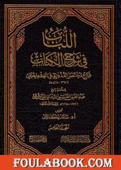 اللباب في شرح الكتاب - المجلد الخامس
