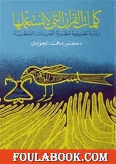 كلمات القرآن التي لا نستعملها - دراسة تطبيقية لنظرية العينات اللفظية