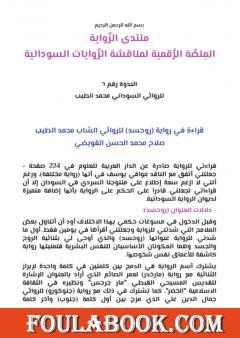 قراءة في رواية روحسد للروائي الشاب محمد الطيب صلاح محمد الحسن القويضي